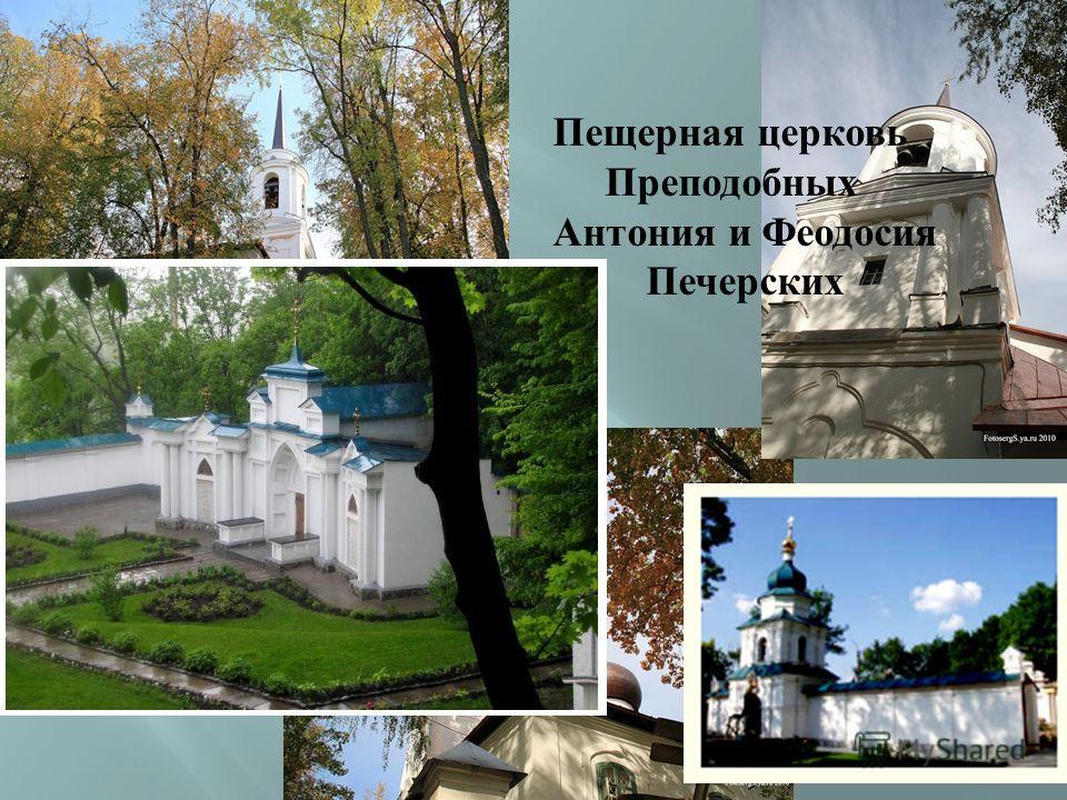 Пещерная церковь Преподобных Антония и Феодосия Печерских