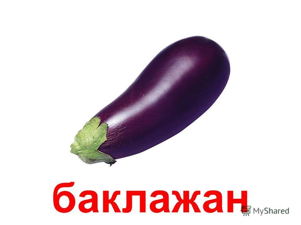 кольраби