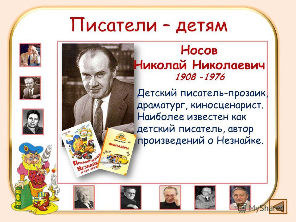 Писатели – детям Носов Николай Николаевич 1908 -1976 Детский писатель-прозаик, драматург, киносценарист. Наиболее известен как детский писатель, автор произведений о Незнайке.