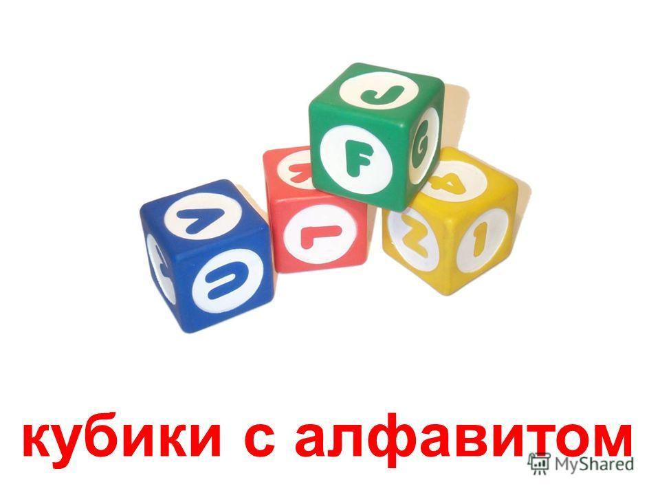 кубики-пазл