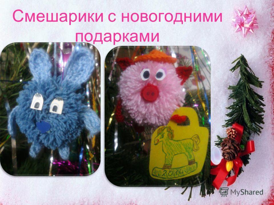 Смешарики с новогодними подарками