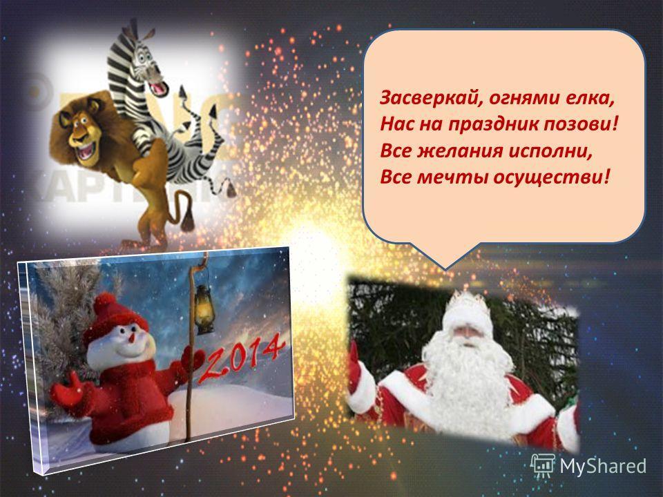З дравствуй, праздник новогодний, Праздник ёлки и зимы! Всех друзей своих сегодня Позовём на ёлку мы.