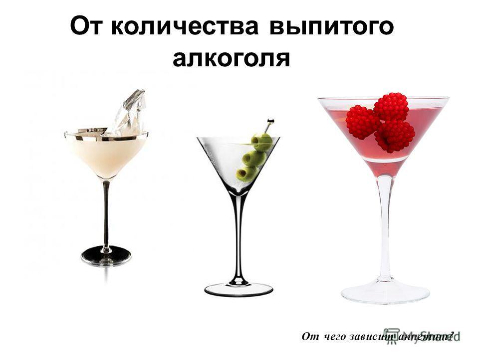 От количества выпитого алкоголя