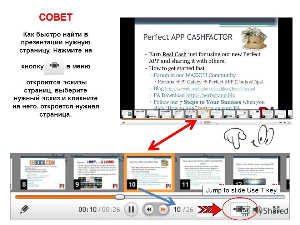 Jump to slide Use T key СОВЕТ Как быстро найти в презентации нужную страницу. Нажмите на кнопку в меню откроются эскизы страниц, выберите нужный эскиз и кликните на него, откроется нужная страница.