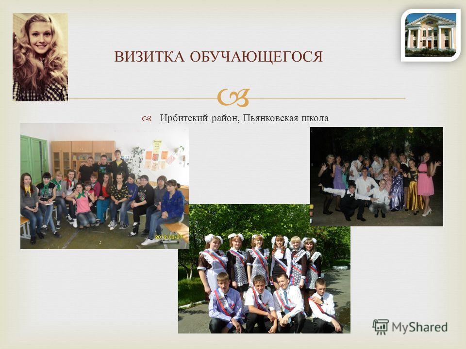 Ирбитский район, Пьянковская школа ВИЗИТКА ОБУЧАЮЩЕГОСЯ