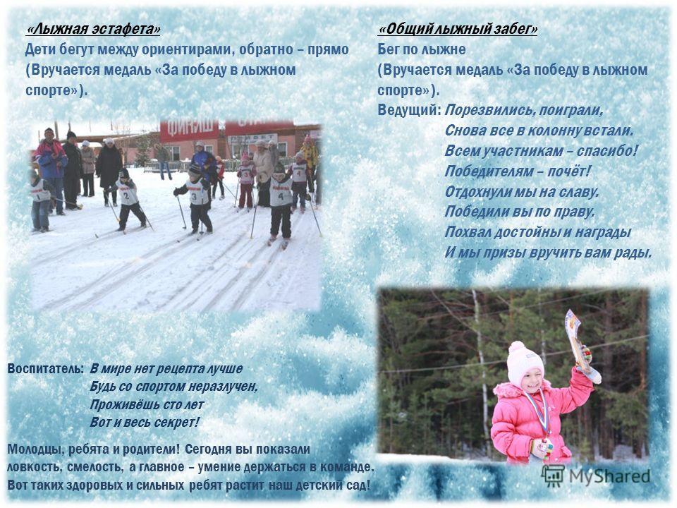 «Лыжная эстафета» Дети бегут между ориентирами, обратно – прямо (Вручается медаль «За победу в лыжном спорте»). «Общий лыжный забег» Бег по лыжне (Вручается медаль «За победу в лыжном спорте»). Ведущий: Порезвились, поиграли, Снова все в колонну вста