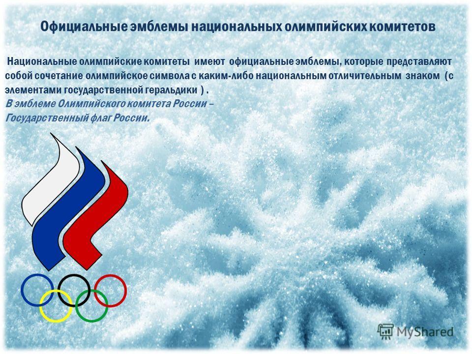 Официальные эмблемы национальных олимпийских комитетов Национальные олимпийские комитеты имеют официальные эмблемы, которые представляют собой сочетание олимпийское символа с каким-либо национальным отличительным знаком (с элементами государственной