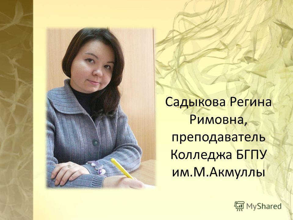 Садыкова Регина Римовна, преподаватель Колледжа БГПУ им.М.Акмуллы