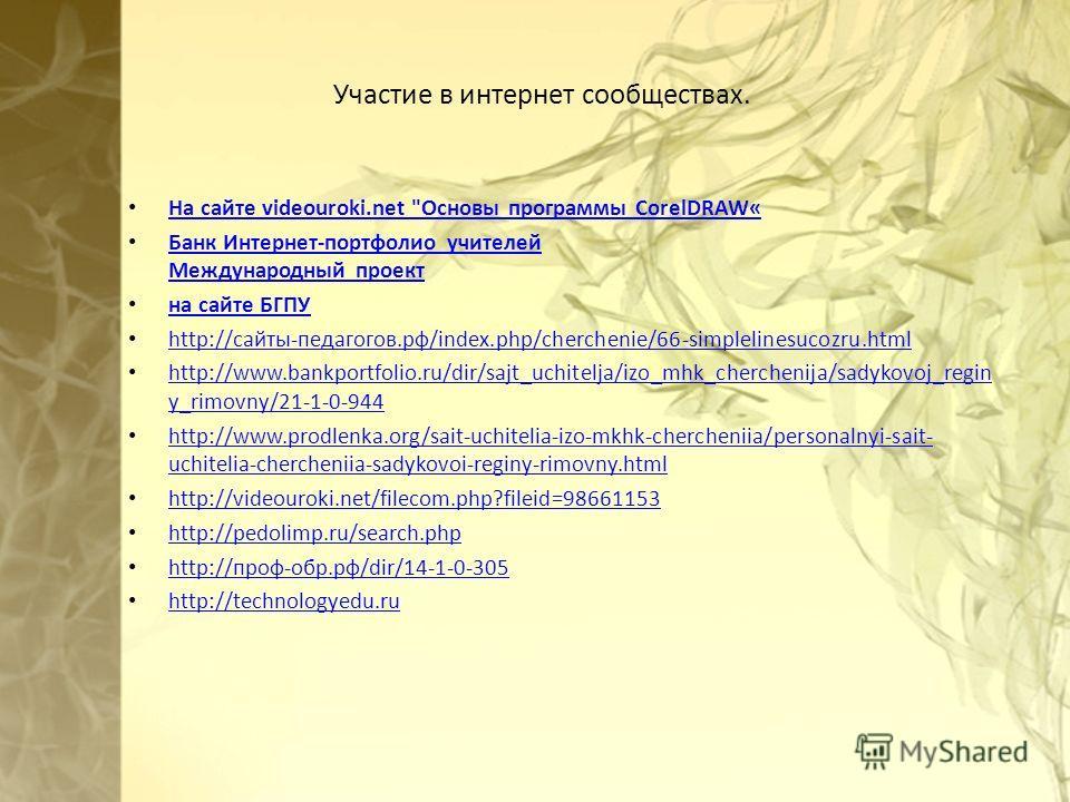 Участие в интернет сообществах. На сайте videouroki.net