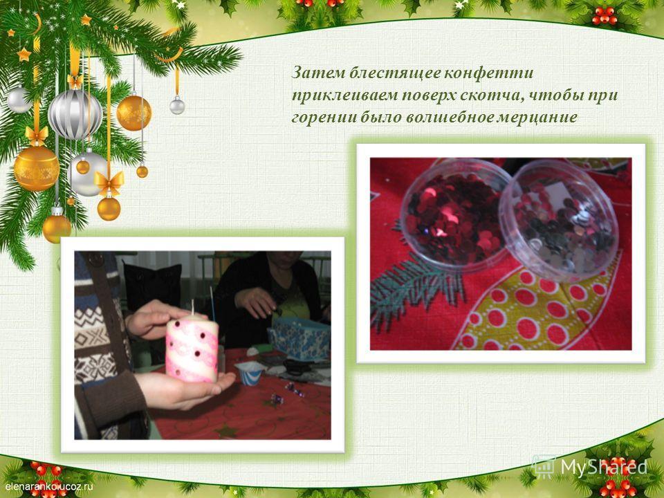 Затем блестящее конфетти приклеиваем поверх скотча, чтобы при горении было волшебное мерцание