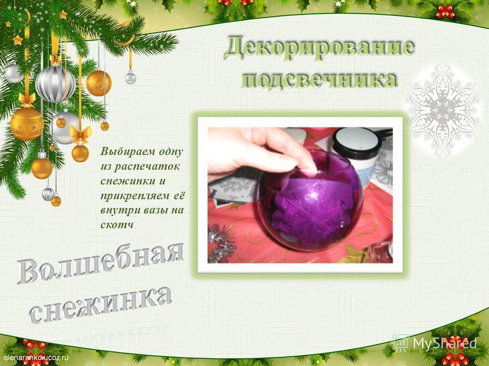 Выбираем одну из распечаток снежинки и прикрепляем её внутри вазы на скотч