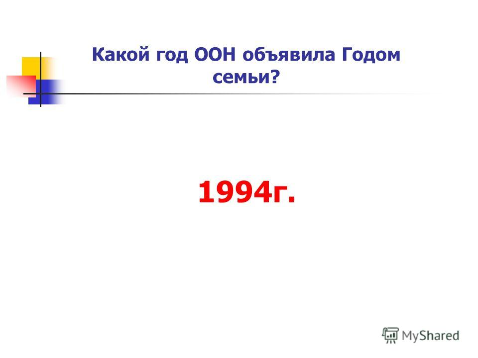 1994г. Какой год ООН объявила Годом семьи?