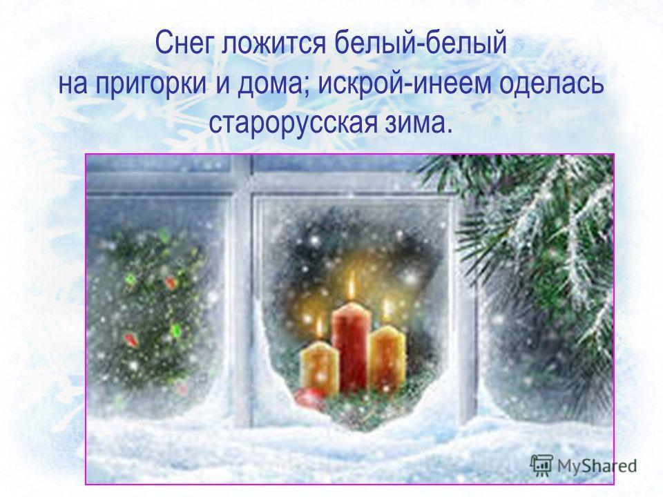 Снег ложится белый-белый на пригорки и дома; искрой-инеем оделась старорусская зима.