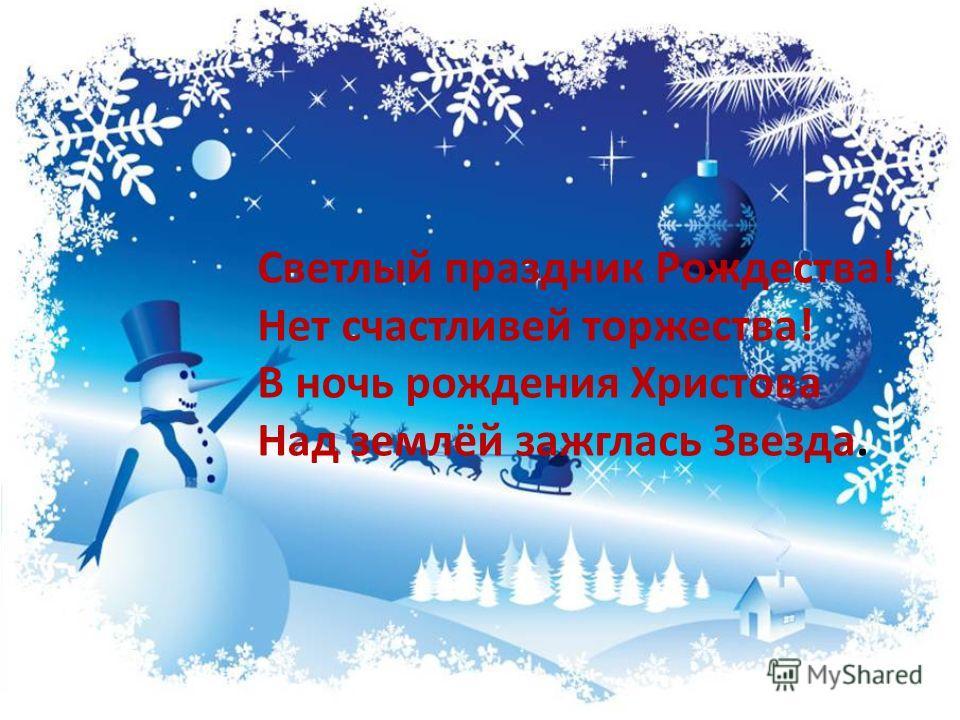 Светлый праздник Рождества! Нет счастливей торжества! В ночь рождения Христова Над землёй зажглась Звезда.