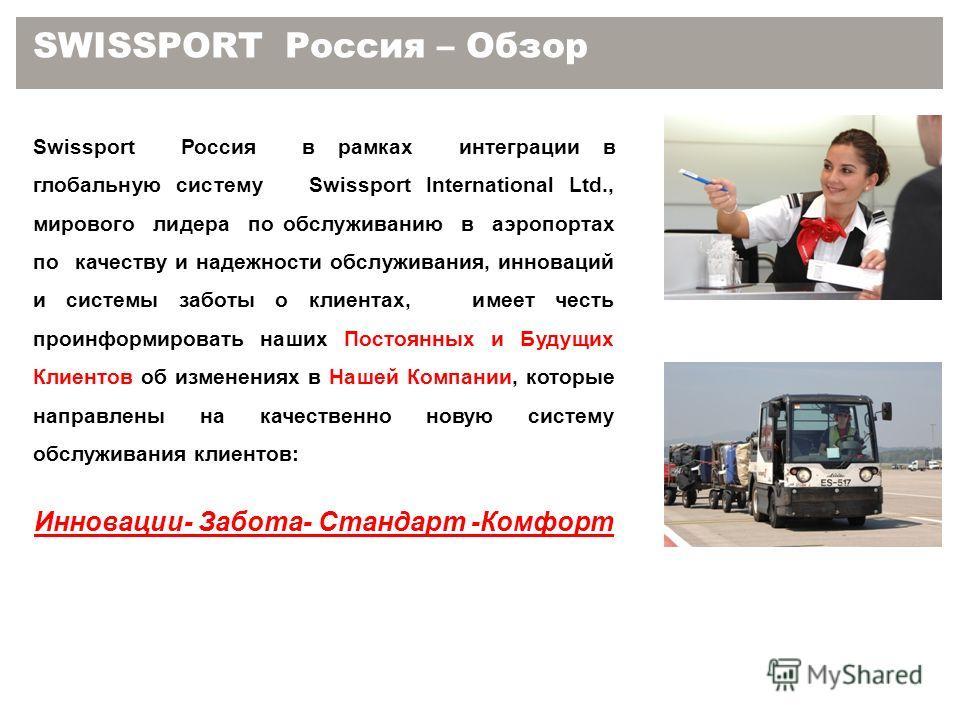 SWISSPORT Россия – Обзор Swissport Россия в рамках интеграции в глобальную систему Swissport International Ltd., мирового лидера по обслуживанию в аэропортах по качеству и надежности обслуживания, инноваций и системы заботы о клиентах, имеет честь пр