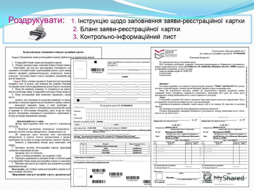 Роздрукувати: 1. Інструкцію щодо заповнення заяви-реєстраційної картки Роздрукувати: 1. Інструкцію щодо заповнення заяви-реєстраційної картки 2. Бланк заяви-реєстраційної картки 2. Бланк заяви-реєстраційної картки 3. Контрольно-інформаційний лист 3.