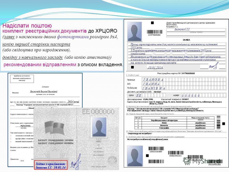 Надіслати поштою комплект реєстраційних документів до ХРЦОЯО (заяву з наклеєними двома фотокартками розміром 3х4, копію першої сторінки паспорта (або свідоцтва про народження), довідку з навчального закладу (або копію атестата)) рекомендованим відпра