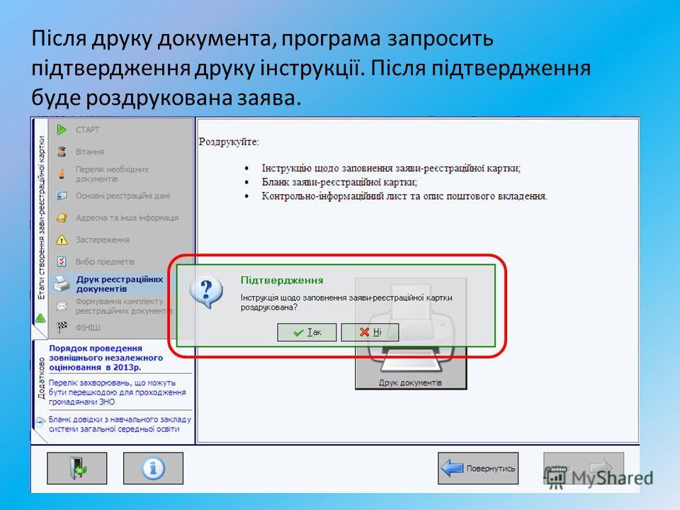 Після друку документа, програма запросить підтвердження друку інструкції. Після підтвердження буде роздрукована заява.