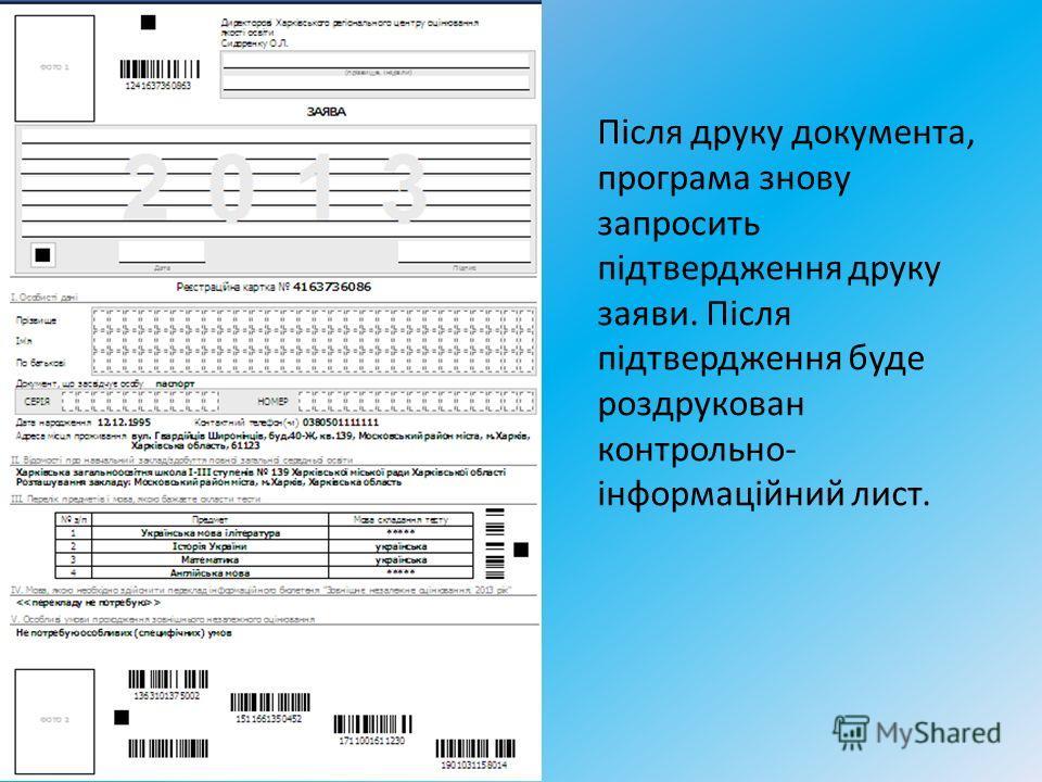 Після друку документа, програма знову запросить підтвердження друку заяви. Після підтвердження буде роздрукован контрольно- інформаційний лист.