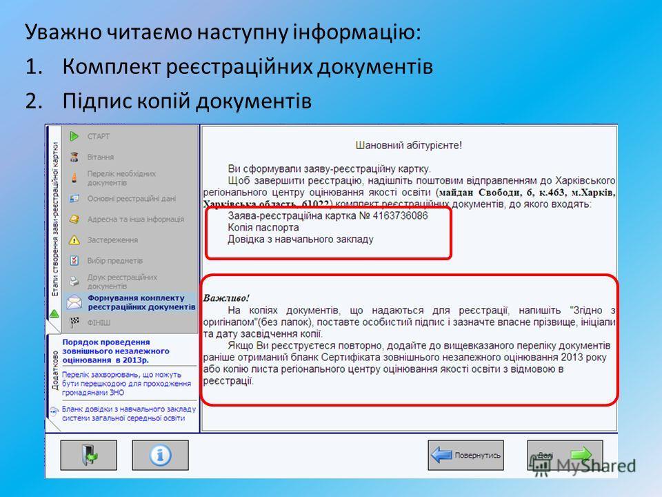 Уважно читаємо наступну інформацію: 1.Комплект реєстраційних документів 2.Підпис копій документів