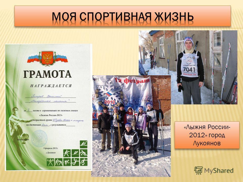 «Лыжня России- 2012» город Лукоянов
