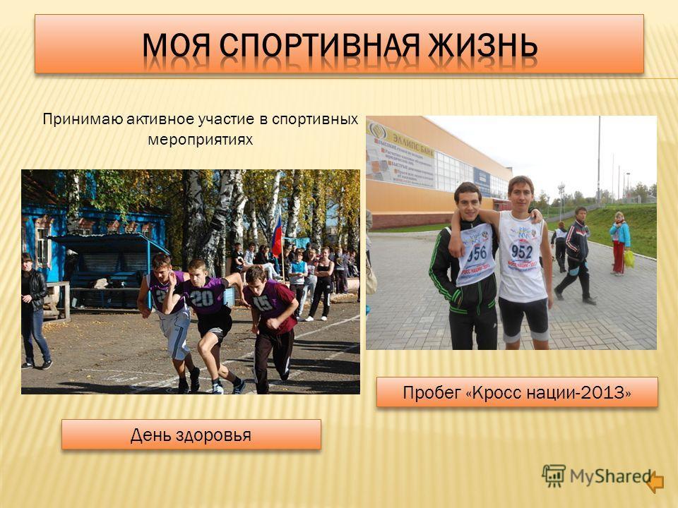Принимаю активное участие в спортивных мероприятиях День здоровья Пробег «Кросс нации-2013»