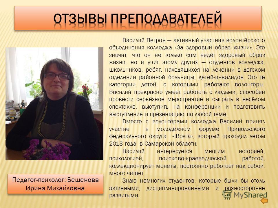 Василий Петров активный участник волонтёрского объединения колледжа «За здоровый образ жизни». Это значит, что он не только сам ведёт здоровый образ жизни, но и учит этому других студентов колледжа, школьников, ребят, находящихся на лечении в детском