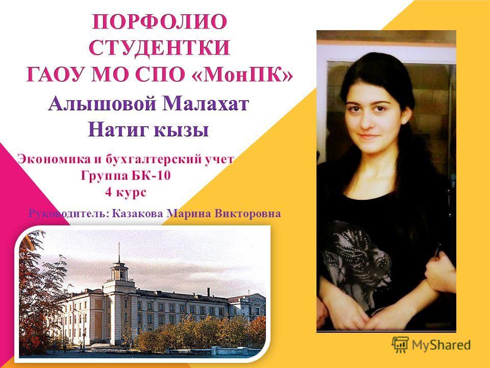 Руководитель: Казакова Марина Викторовна