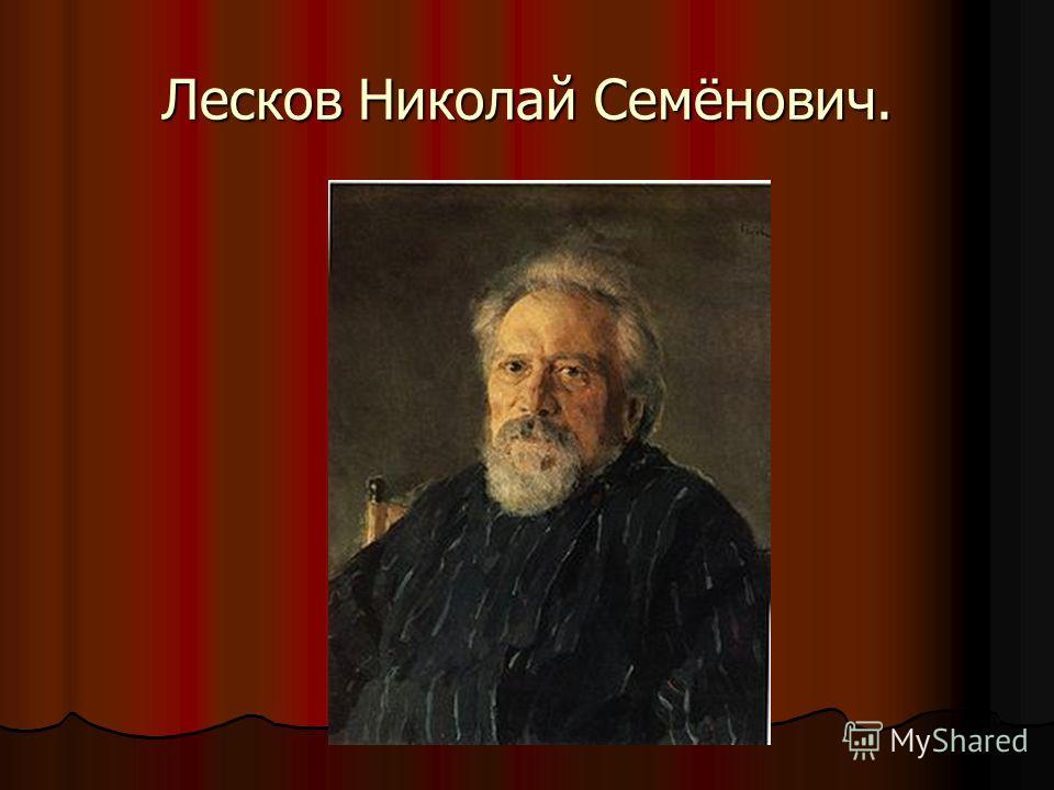 Лесков Николай Семёнович.