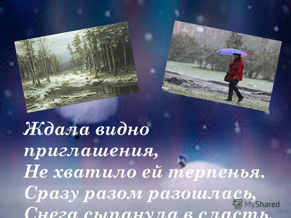 Рассердилася зима, Осень правит все сама. И засыпала снежком, Возле дома все кругом.