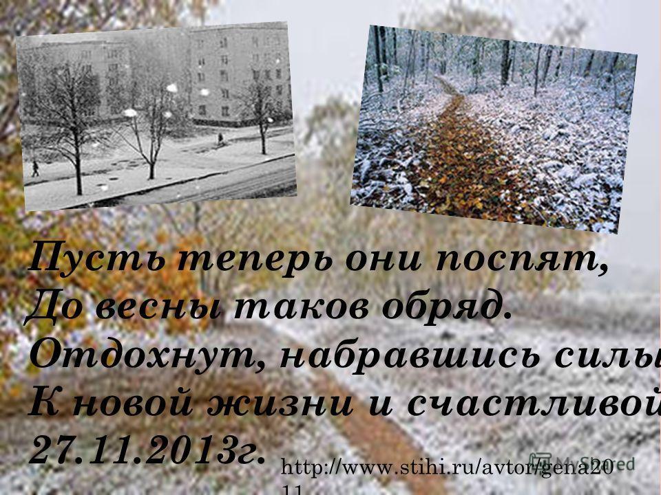 Задремали все деревья, После летнего веселья. Зима тихо все накрыла, Под снежком всех усыпила.