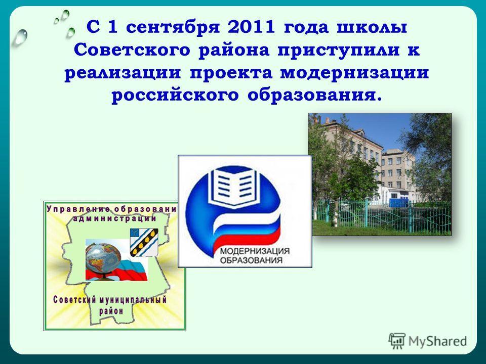 С 1 сентября 2011 года школы Советского района приступили к реализации проекта модернизации российского образования.