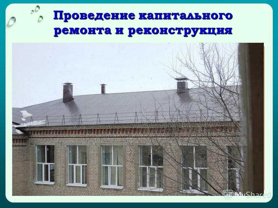 Проведение капитального ремонта и реконструкция Проведение капитального ремонта и реконструкция - Произведен ремонт кровли 3-х и 4-х этажных зданий школы на сумму 5 млн. рублей.