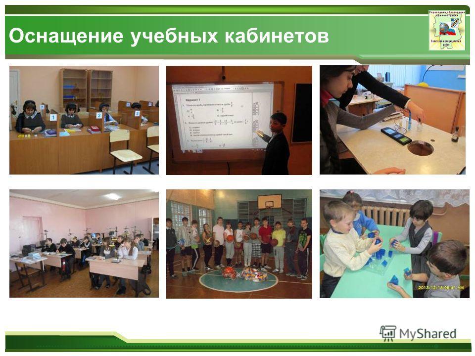 Оснащение учебных кабинетов