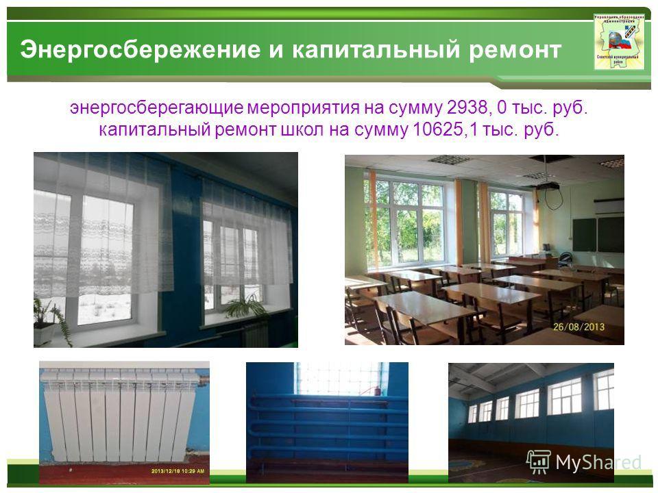 Энергосбережение и капитальный ремонт энергосберегающие мероприятия на сумму 2938, 0 тыс. руб. капитальный ремонт школ на сумму 10625,1 тыс. руб.