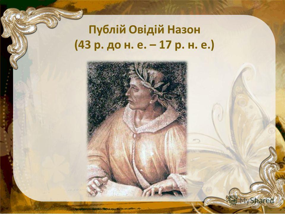 Публій Овідій Назон (43 р. до н. е. – 17 р. н. е.)