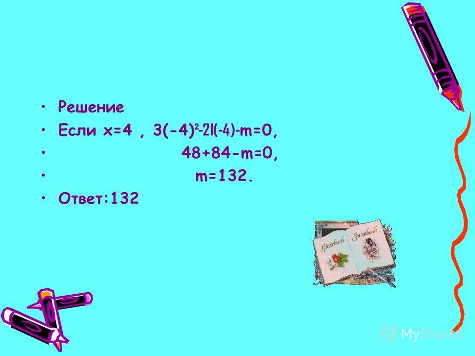 Решение Если x=4, 3(-4) ²-21(-4)- m=0, 48+84-m=0, m=132. Ответ:132