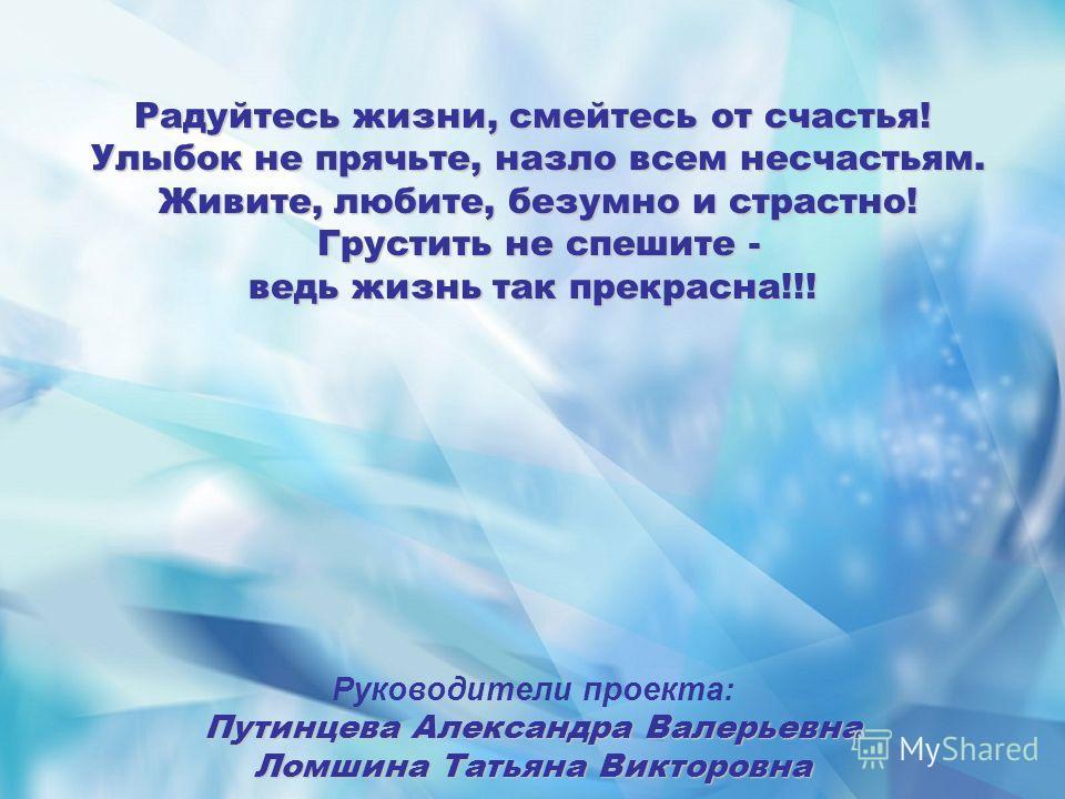 Радуйтесь жизни, смейтесь от счастья! Улыбок не прячьте, назло всем несчастьям. Улыбок не прячьте, назло всем несчастьям. Живите, любите, безумно и страстно! Живите, любите, безумно и страстно! Грустить не спешите - Грустить не спешите - ведь жизнь т