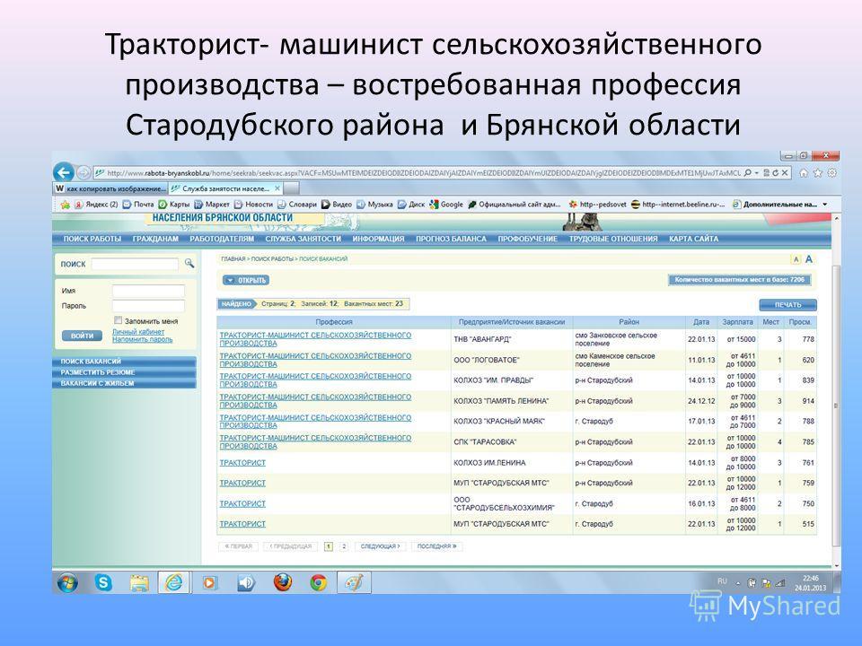 Тракторист- машинист сельскохозяйственного производства – востребованная профессия Стародубского района и Брянской области