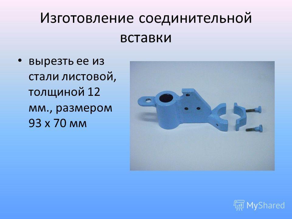 Изготовление соединительной вставки вырезть ее из стали листовой, толщиной 12 мм., размером 93 х 70 мм