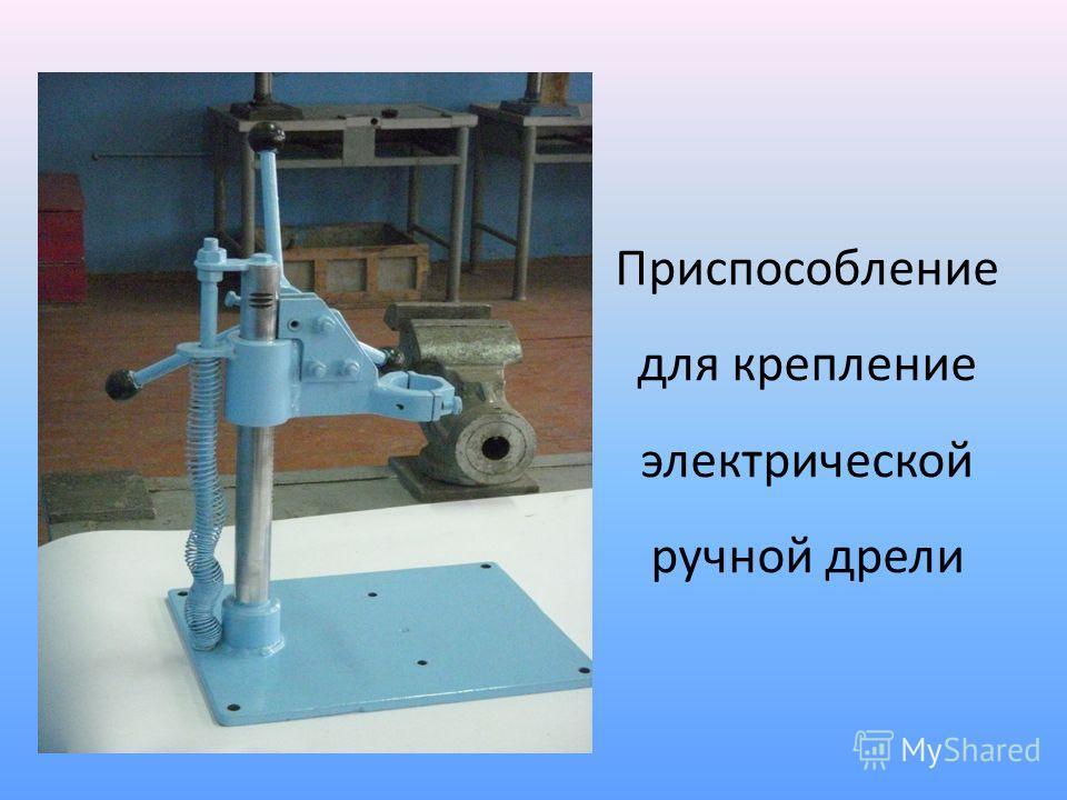 Приспособление для крепление электрической ручной дрели