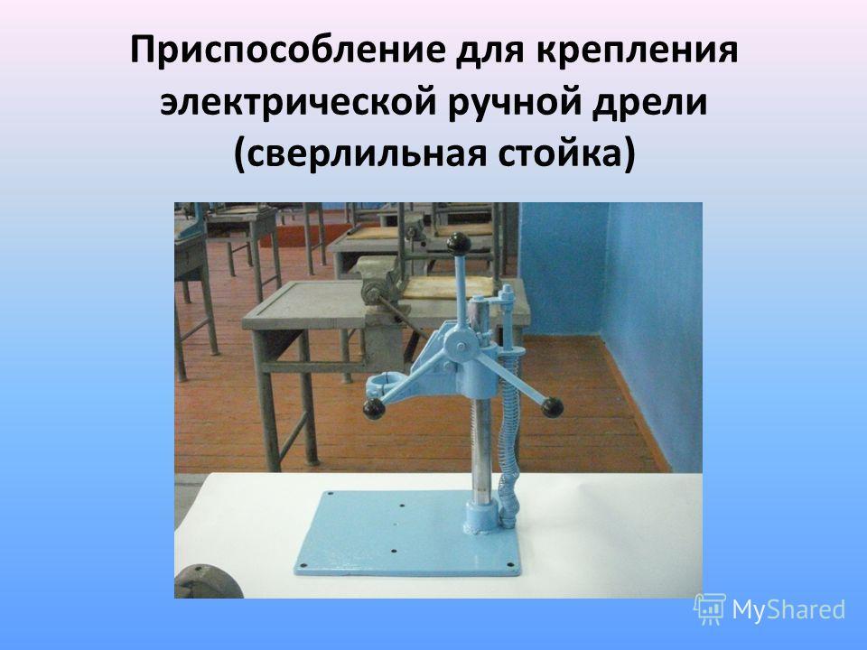 Приспособление для крепления электрической ручной дрели (сверлильная стойка)