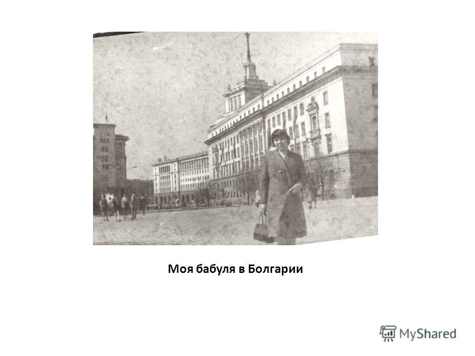 Моя бабуля в Болгарии