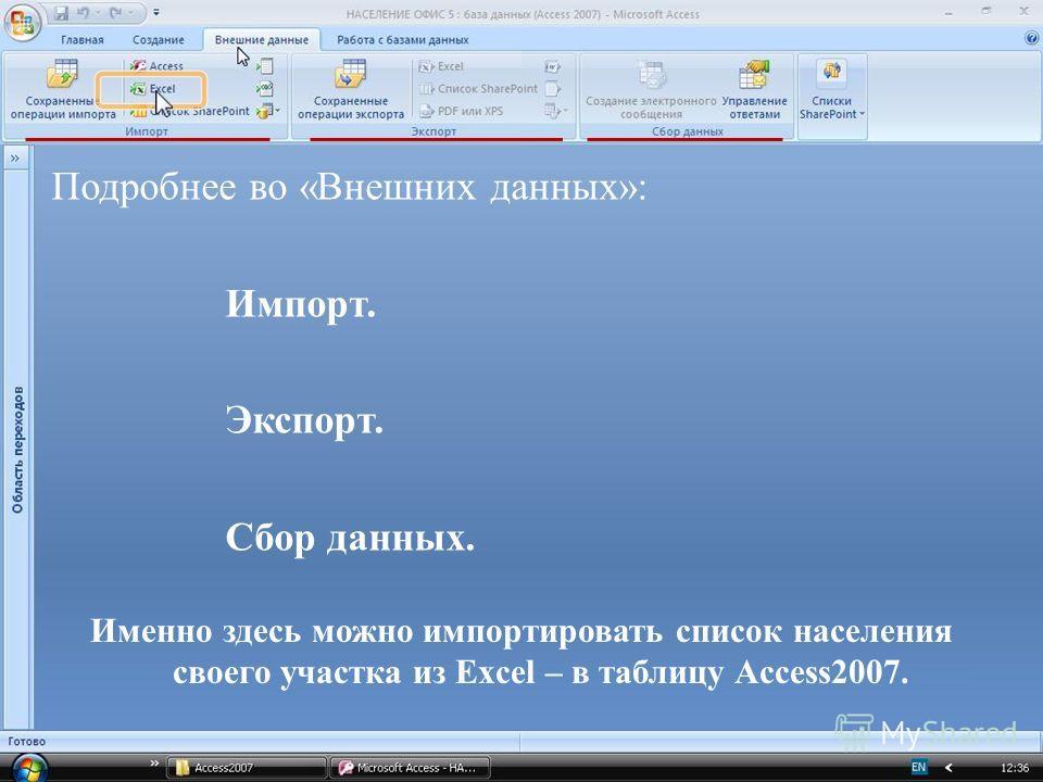 Подробнее во «Внешних данных»: Импорт. Экспорт. Сбор данных. Именно здесь можно импортировать список населения своего участка из Excel – в таблицу Access2007.