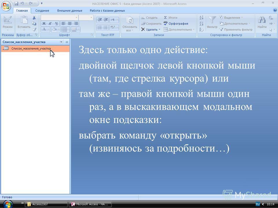 Здесь только одно действие: двойной щелчок левой кнопкой мыши (там, где стрелка курсора) или там же – правой кнопкой мыши один раз, а в выскакивающем модальном окне подсказки: выбрать команду «открыть» (извиняюсь за подробности…)