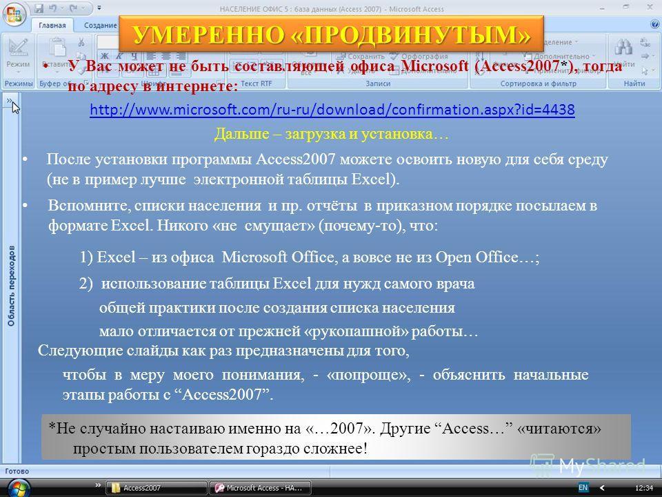 У Вас может не быть составляющей офиса Microsoft (Access2007*), тогда по адресу в интернете: http://www.microsoft.com/ru-ru/download/confirmation.aspx?id=4438 Дальше – загрузка и установка… *Не случайно настаиваю именно на «…2007». Другие Access… «чи