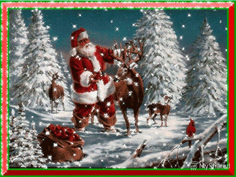 Слушаем детскую песенку «Российский Дед Мороз».