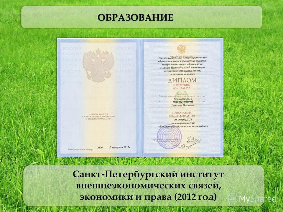ОБРАЗОВАНИЕ Санкт-Петербургский институт внешнеэкономических связей, экономики и права (2012 год)