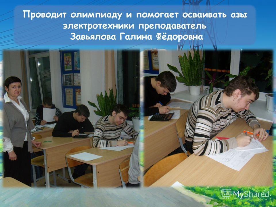 Проводит олимпиаду и помогает осваивать азы электротехники преподаватель Завьялова Галина Фёдоровна