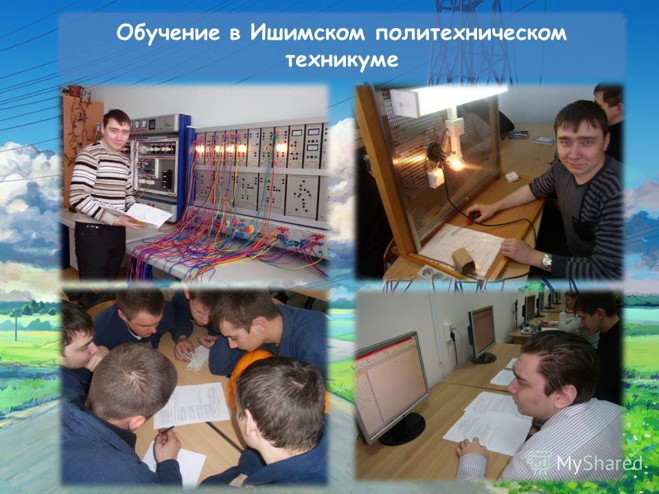 Обучение в Ишимском политехническом техникуме